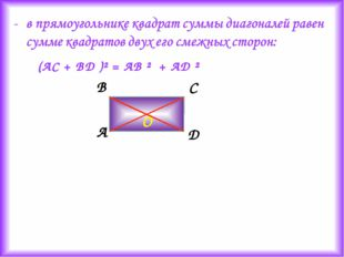 А В С D (AC + BD )² = AB ² + AD ² О