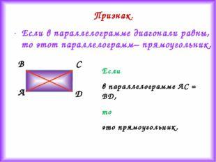 Признак. Если в параллелограмме диагонали равны, то этот параллелограмм– прям