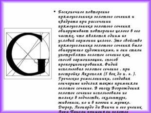 Бесконечное повторение прямоугольника золотого сечения и квадрата при рассече