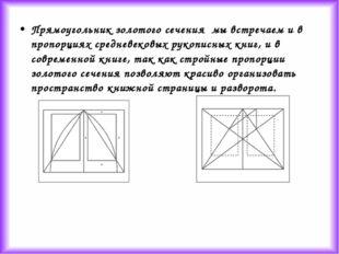 Прямоугольник золотого сечения мы встречаем и в пропорциях средневековых руко