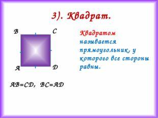 Квадратом называется прямоугольник, у которого все стороны равны. 3). Квадрат