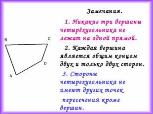 1. Никакие три вершины четырёхугольника не лежат на одной прямой. 2. Каждая