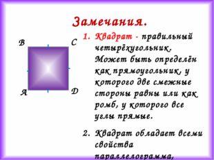 Квадрат - правильный четырёхугольник. Может быть определён как прямоугольник,