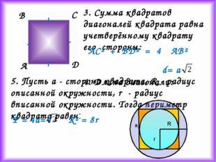 3. Сумма квадратов диагоналей квадрата равна учетверённому квадрату его сторо