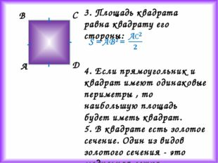 3. Площадь квадрата равна квадрату его стороны: 4. Если прямоугольник и квадр