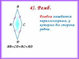 Ромбом называется параллелограмм, у которого все стороны равны. 4). Ромб. А В