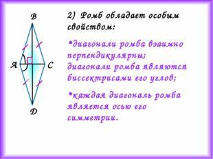 2) Ромб обладает особым свойством: диагонали ромба взаимно перпендикулярны; д
