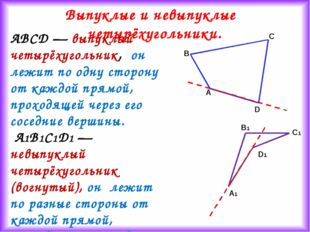 Выпуклые и невыпуклые четырёхугольники. ABCD — выпуклый четырёхугольник, он л