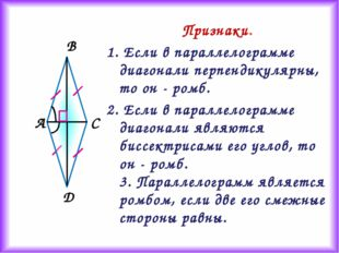 Признаки. 1. Если в параллелограмме диагонали перпендикулярны, то он - ромб.