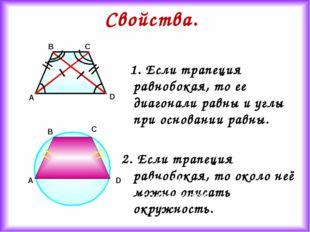1. Если трапеция равнобокая, то ее диагонали равны и углы при основании равн