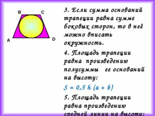 3. Если сумма оснований трапеции равна сумме боковых сторон, то в неё можно