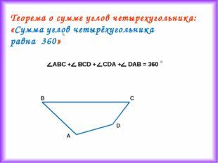 А В С D ABC + BCD + CDA + DAB = 360 Теорема о сумме углов четырехугольника: «