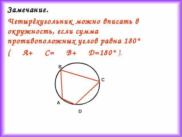 Замечание. Четырёхугольник можно вписать в окружность, если сумма противополо...