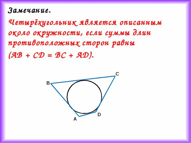 Замечание. Четырёхугольник является описанным около окружности, если суммы дл...