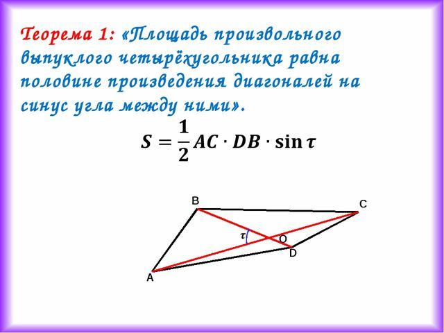 Теорема 1: «Площадь произвольного выпуклого четырёхугольника равна половине п...