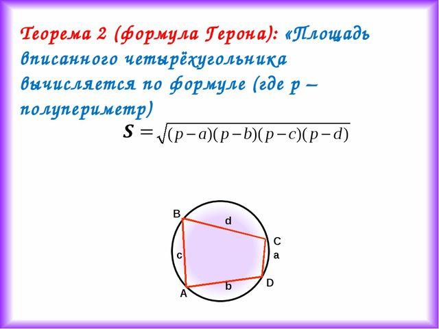 Теорема 2 (формула Герона): «Площадь вписанного четырёхугольника вычисляется...