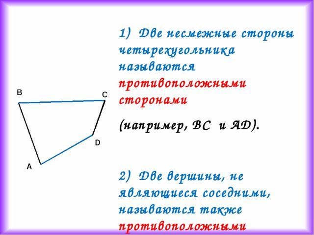 1) Две несмежные стороны четырехугольника называются противоположными сторона...