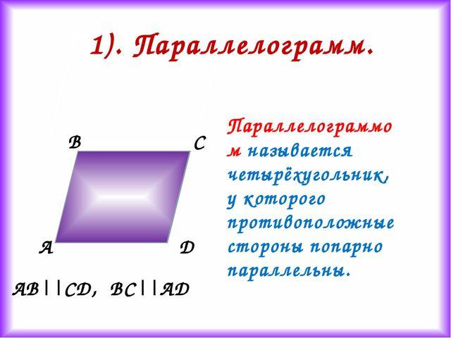 Параллелограммом называется четырёхугольник, у которого противоположные сторо...