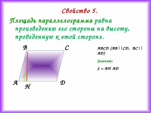 Свойство 5. Площадь параллелограмма равна произведению его стороны на высоту,...