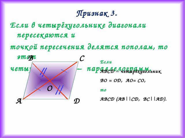 Признак 3. Если в четырёхугольнике диагонали пересекаются и точкой пересечени...