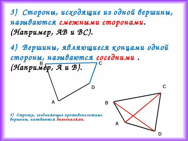 3) Стороны, исходящие из одной вершины, называются смежными сторонами. (Напри...