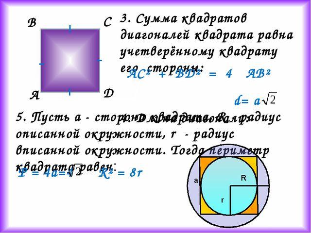 3. Сумма квадратов диагоналей квадрата равна учетверённому квадрату его сторо...