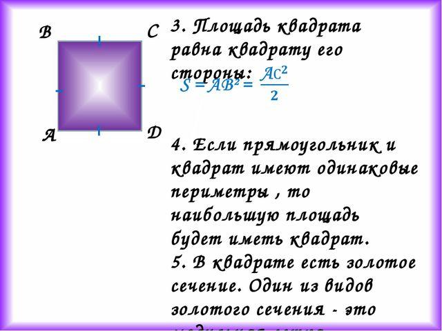 3. Площадь квадрата равна квадрату его стороны: 4. Если прямоугольник и квадр...