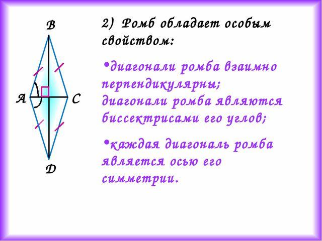 2) Ромб обладает особым свойством: диагонали ромба взаимно перпендикулярны; д...