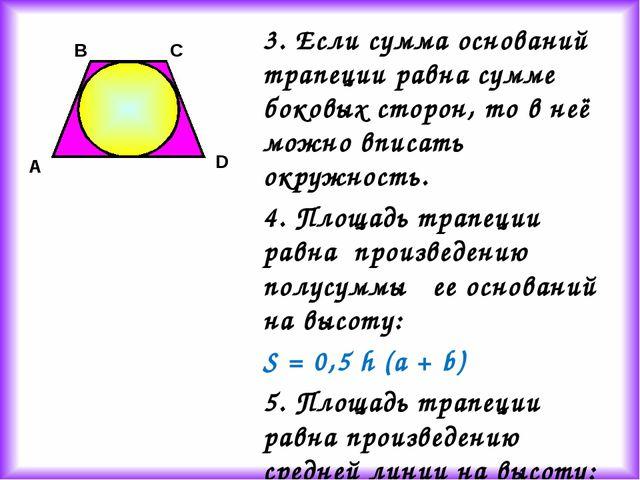 3. Если сумма оснований трапеции равна сумме боковых сторон, то в неё можно...