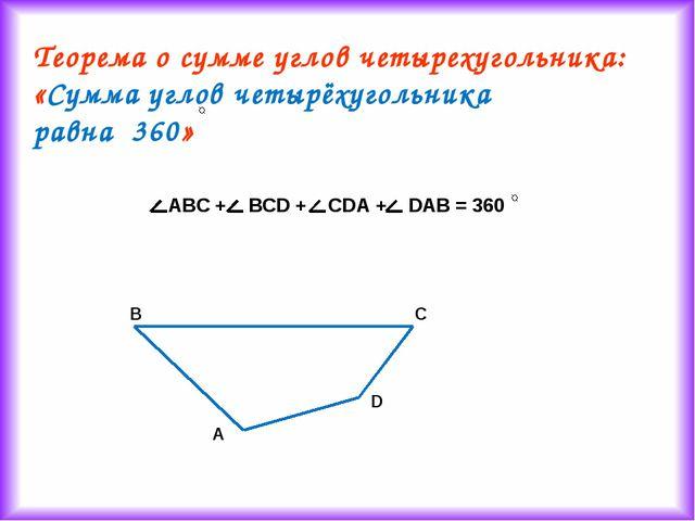 А В С D ABC + BCD + CDA + DAB = 360 Теорема о сумме углов четырехугольника: «...