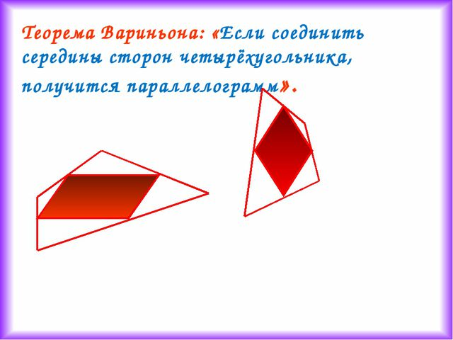 Теорема Вариньона: «Если соединить середины сторон четырёхугольника, получитс...
