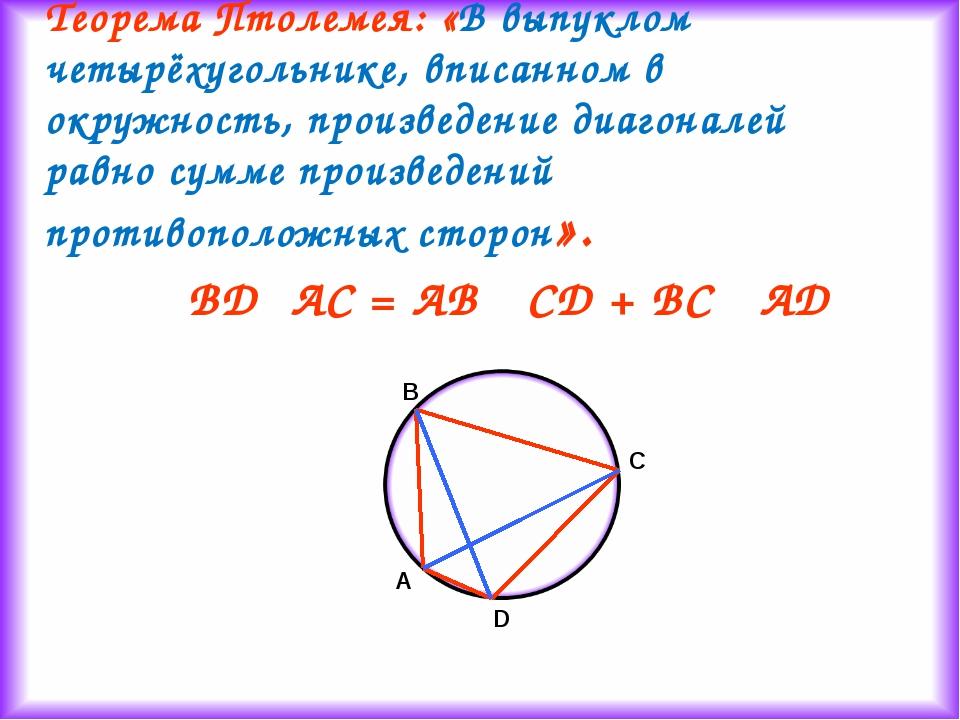 Теорема Птолемея: «В выпуклом четырёхугольнике, вписанном в окружность, произ...