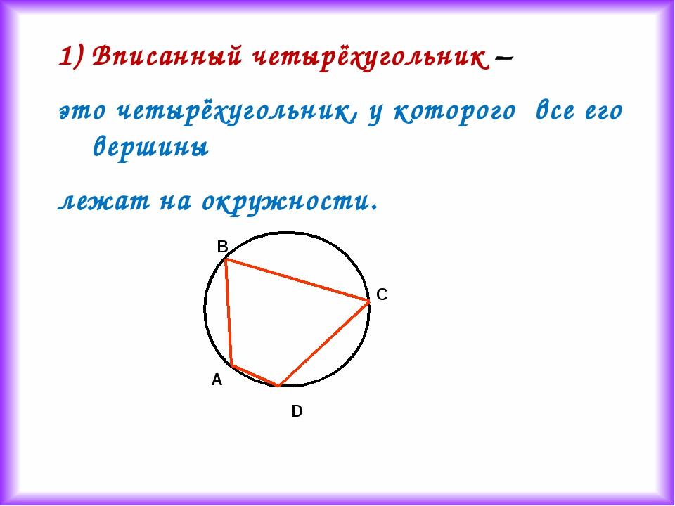 А В С D Вписанный четырёхугольник – это четырёхугольник, у которого все его в...