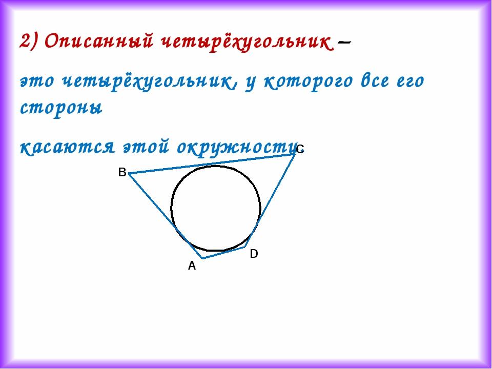 2) Описанный четырёхугольник – это четырёхугольник, у которого все его сторон...