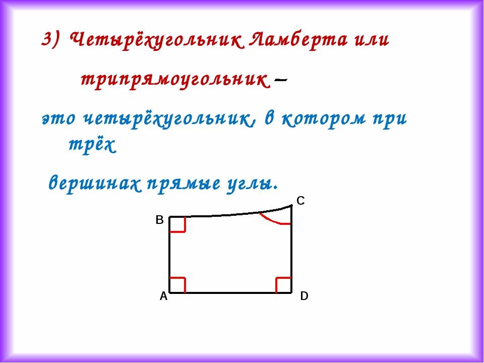 A B C D Четырёхугольник Ламберта или трипрямоугольник – это четырёхугольник,...