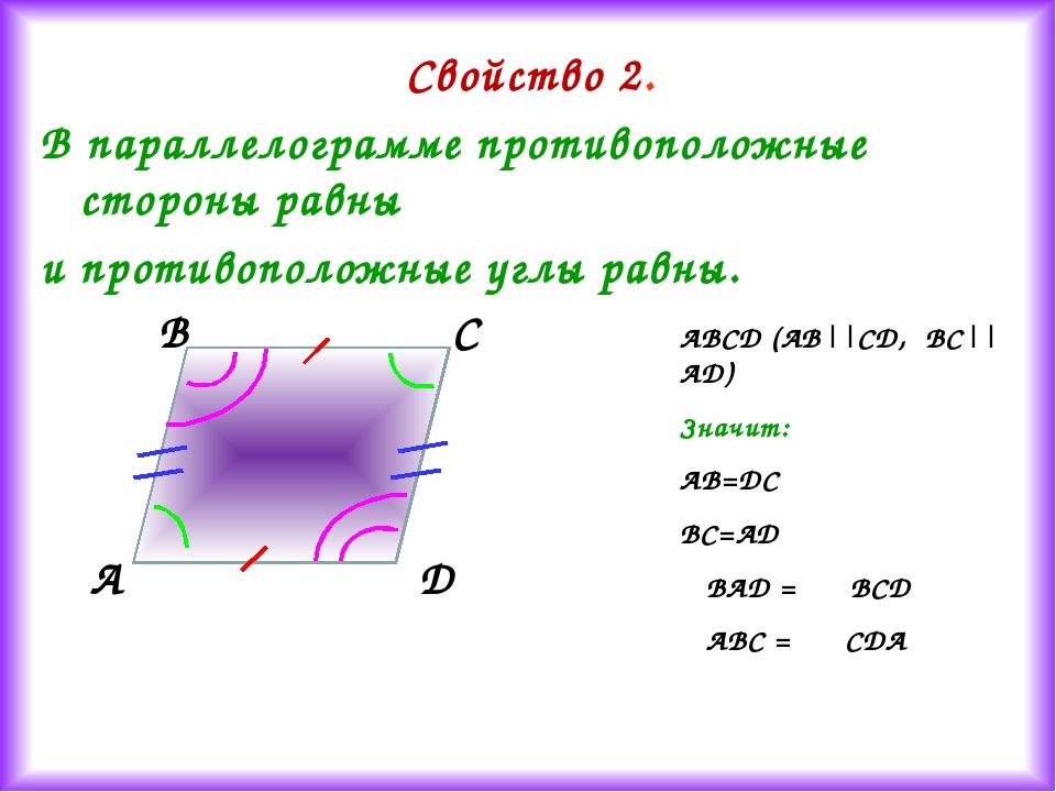 Свойство 2. В параллелограмме противоположные стороны равны и противоположные...