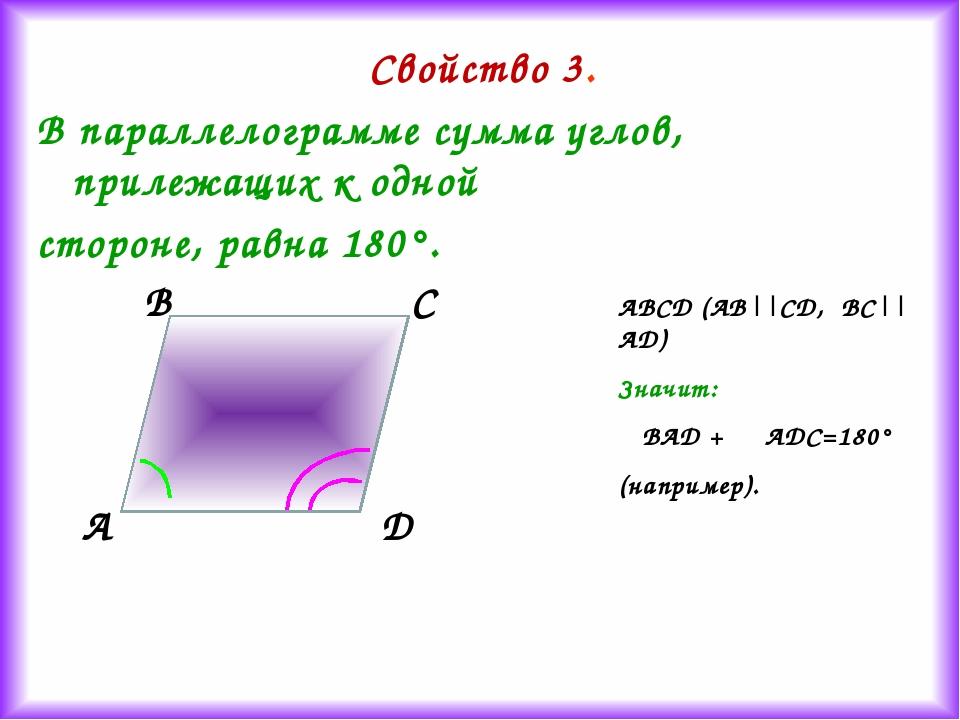 Свойство 3. В параллелограмме сумма углов, прилежащих к одной стороне, равна...