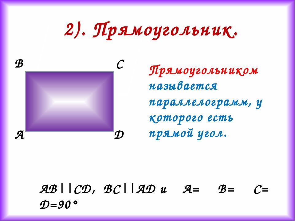 Прямоугольником называется параллелограмм, у которого есть прямой угол. 2). П...