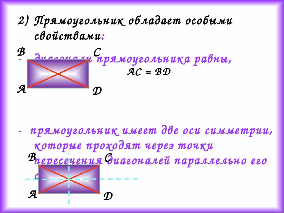 Прямоугольник обладает особыми свойствами: диагонали прямоугольника равны, -...