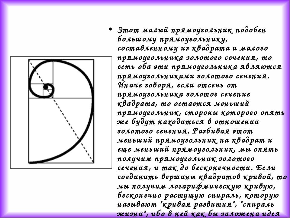 Этот малый прямоугольник подобен большому прямоугольнику, составленному из кв...