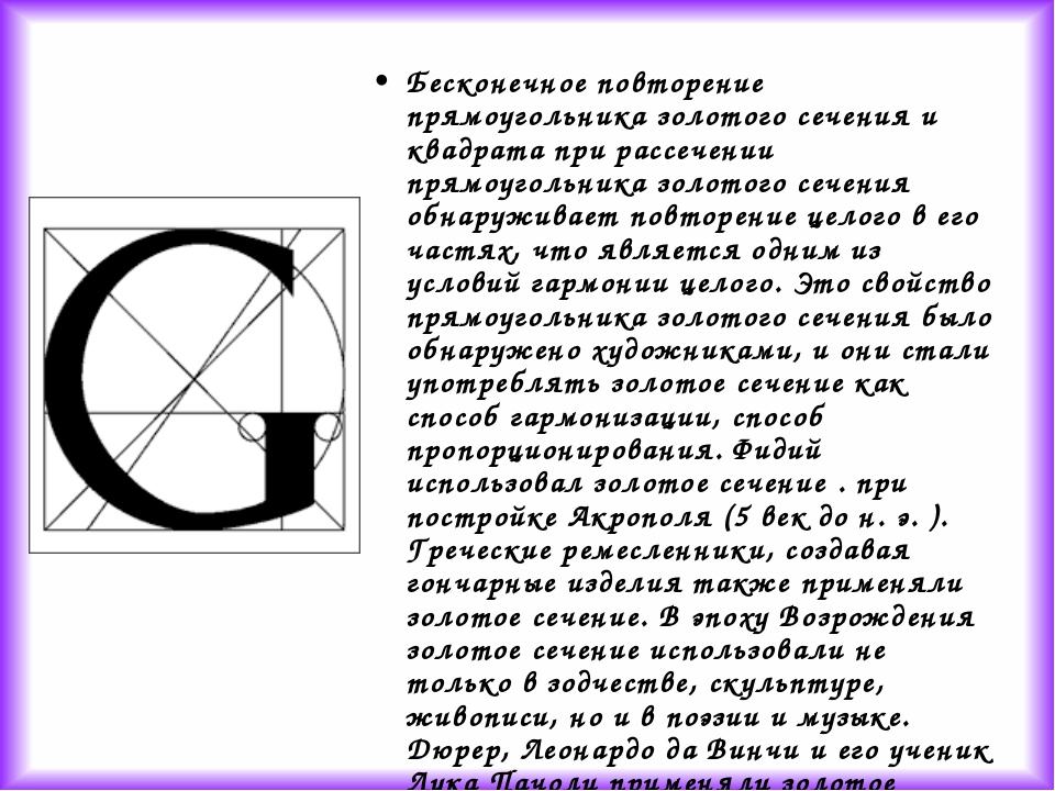 Бесконечное повторение прямоугольника золотого сечения и квадрата при рассече...