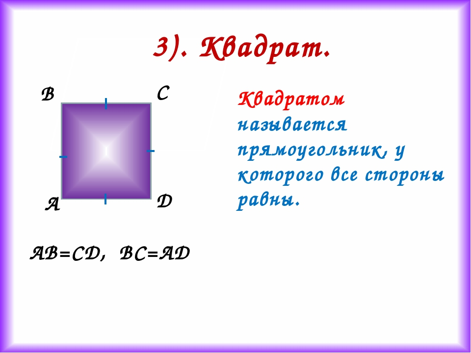 Квадратом называется прямоугольник, у которого все стороны равны. 3). Квадрат...