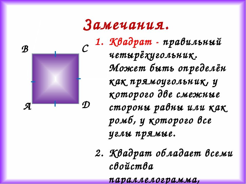 Квадрат - правильный четырёхугольник. Может быть определён как прямоугольник,...