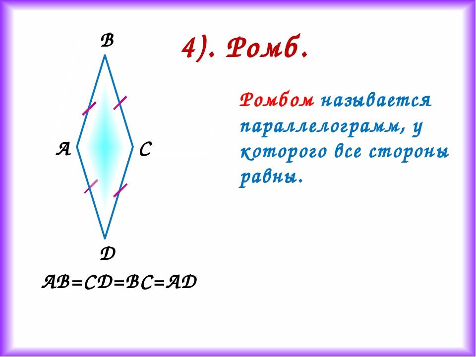 Ромбом называется параллелограмм, у которого все стороны равны. 4). Ромб. А В...