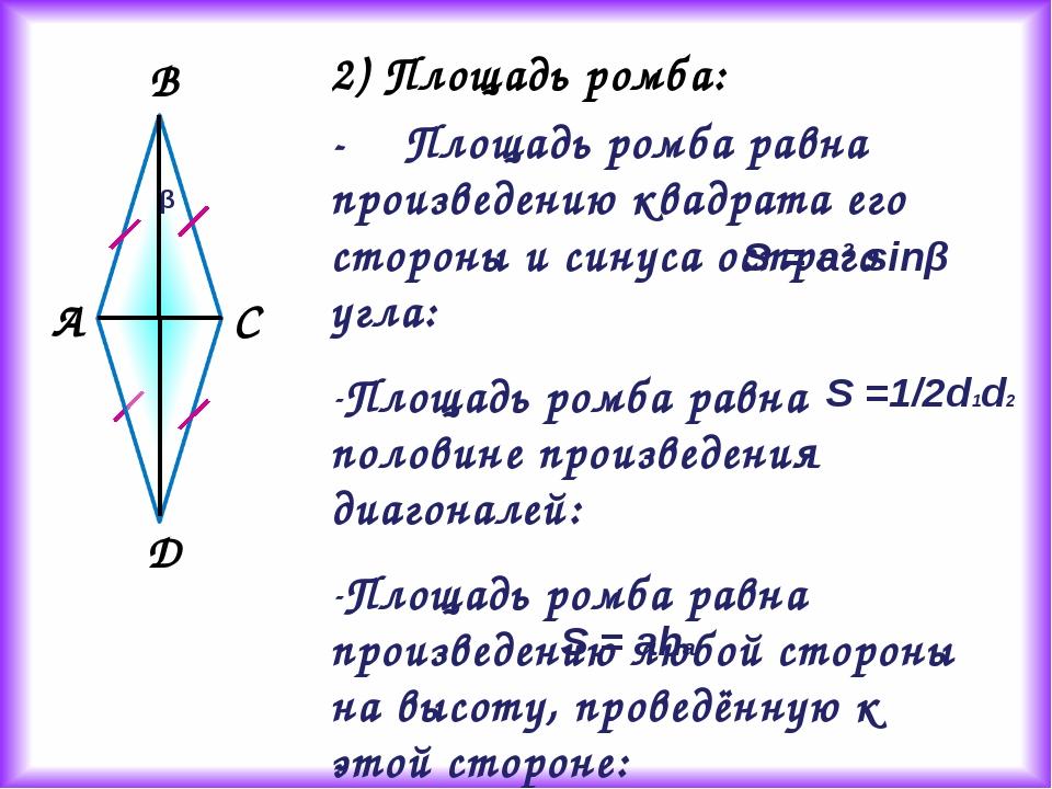 2) Площадь ромба: - Площадь ромба равна произведению квадрата его стороны и с...