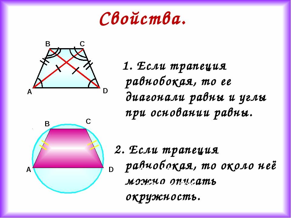 1. Если трапеция равнобокая, то ее диагонали равны и углы при основании равн...