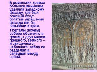 В романских храмах большое внимание уделяли западному фасаду, где был главны