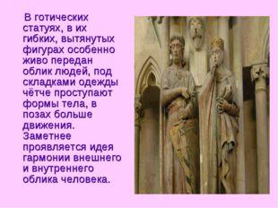 В готических статуях, в их гибких, вытянутых фигурах особенно живо передан о