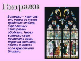Витражи – картины или узоры из кусков цветного стекла, скрепленных свинцовым