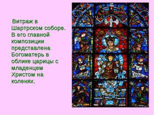 Витраж в Шартрском соборе. В его главной композиции представлена Богоматерь